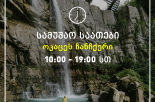 Working_Hours_Okatse_Waterfall_copy.png